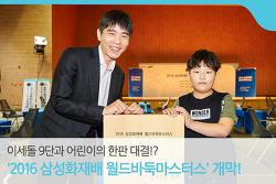 '2016 삼성화재배 월드바둑마스터스' 개막! 이세돌 9단과 어린이의 한판 대결!?