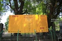 (인도여행) 인도엘로라 불교석굴사원 세계문화유산 구경하기