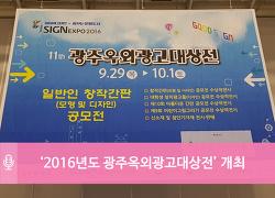 광주시, '2016년도 광주옥외광고대상전' 개최