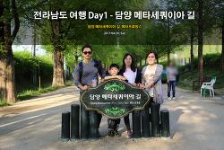 전남 여행 - 담양 메타세쿼이아길, 메타프로방스 (2017.04.29)