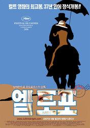 서부영화 -엘토포...이런 컬트적 영화 놀라울수밖에 없군