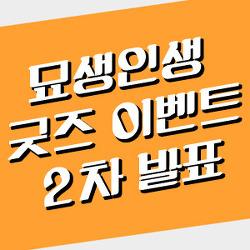묘생인생 굿즈 이벤트 2차 발표