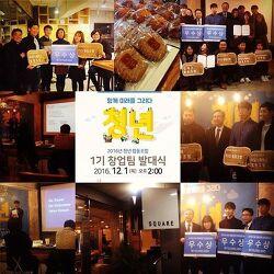 2016 [사회적기업진흥원] 청년협동조합 인큐베이팅 사업