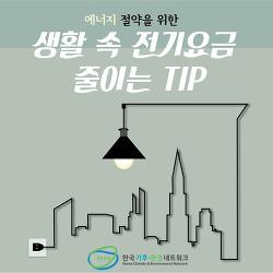 에너지 절약을 위한 생활 속 전기요금 줄이는 TIP