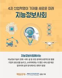 새로운 기술, 새로운 세상 지능정보사회 - 1부 '지능 정보사회의 도래와 새로운 패러다임', 2부 '지능정보기술의 혁신과 활용 전략'