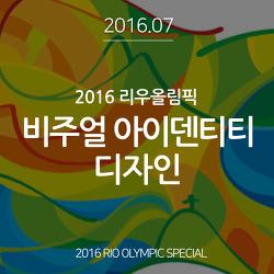 JULY.2016 리우올림픽 비주얼 아이덴티티
