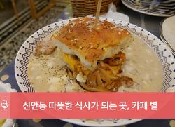 신안동 따뜻한 식사가 되는 곳, 카페 별