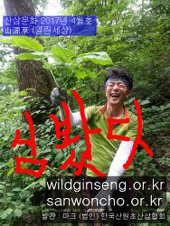 알림 :한국산원초산삼협회 계간지 변동사항
