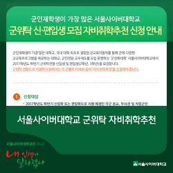 서울사이버대학 군위탁 자비 취학 추천 신청