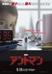 アントマン(Ant-Man)高画質 ポスター (4) 6P