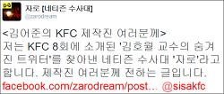 김어준의 KFC 제작진에게 보낸 글
