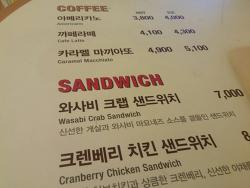 와사비 크랩 샌드위치