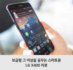 패션 트렌드를 담은 디자인과 프리미엄급 성능을 담은 LG X400 리뷰
