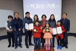 [20170121]군포시 산본도서관, 다독 생활화 3가족 선정