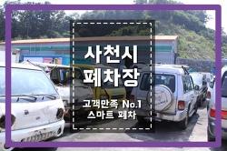 사천폐차장 기본적으로 알아야할 차량정리 정보!