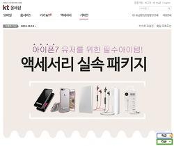 아이폰7 플러스 케이블 및 보조배터리 악세사리 패키지를 올레샵에서!