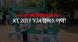 신나는 대학축제에서 만나요~ KT, 2017 'Y24 캠퍼스 어택'!
