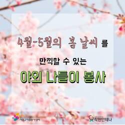 안테나가 추천하는 봄×봄 봉사활동 Top.8