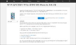 아이폰6s 배터리 무상교체 결함 모델 확인하는 법