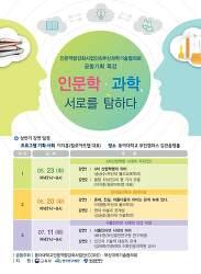 [부산인문과학특강] 인문학·과학 서로를 탐하다!