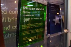 잉카인터넷, 인터넷에코어워드 보안표준화 분야 대상 수상