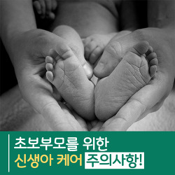 초보부모를 위한 신생아 케어 주의사항!!
