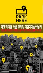파크히어앱, 서울 유료 주차장 저렴하게 살아남기!