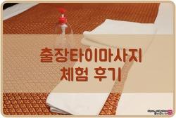 서울출장타이마사지, 집에서 받아요!