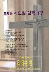 [소식] 모새골 사순절 침묵피정