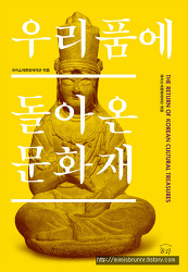 정답이 없는 문제, 문화재 반환의 역사를 기록한 책