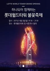 롯데월드타워 개장기념 불꽃축제  (4월 2일 밤 9시) - 불꽃놀이 명당자리.