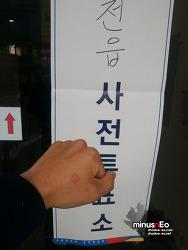 2014 제6회 전국동시지방선거 인증샷 (사전투표)