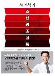 (인문,교양) 조선왕조실록_설민석
