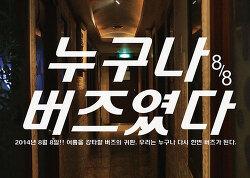 """[버즈 컴백] 버즈 8년만에 신곡 """"8년만의 여름""""을 발표하고 컴백 - 버즈 신곡, 버즈 티저, 버즈 컴백, 버즈 8년"""