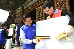삼성물산 리조트부문, '문화재 지킴이' 봉사활동을 하다!
