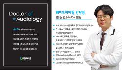 [강남 서초보청기] 웨이브히어링 강남, Au.D 권준열 원장(청각학 박사과정)의 보청기 청각서비스