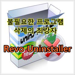 불필요한 프로그램 삭제의 최강자 Revo Uninstaller