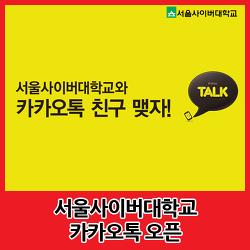 서울사이버대 입학상담 카카오톡 플러스 친구 오픈