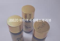 JBB20을 위하여, 숙취해소에 효과적인 병 음료(숙취해소제) 추천!