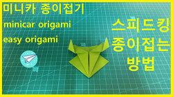 미니카 종이접기 스피드 킹