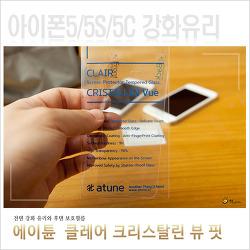 아이폰5/5S/5C 보호필름 강화유리, 에이튠 클레어 크리스탈린 뷰핏