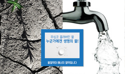 물 절약하는 방법! 가뭄극복을 위한 생활 속 간단한 물절약 방법!