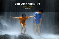 구례 여행 - 수락폭포 (2016.08.12)
