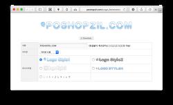 → 5가지 로고 스타일로 로고 제작하는 웹사이트. (영어만 가능) :: poshopzil.com
