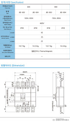 MCCB 배선용차단기 진흥전기 JBS-604M  600AF   제품사양 및 단가표