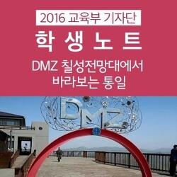 DMZ 칠성전망대에서 바라보는 통일