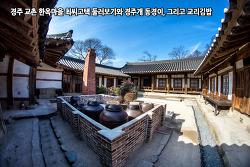 경주 교촌 한옥마을 최씨고택 둘러보기와 경주개 동경이, 그리고 교리김밥
