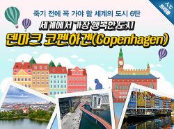 죽기 전에 꼭 가야 할 세계의 도시 6탄, '세계에서 가장 행복한 도시 덴마크 코펜하겐'