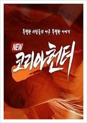tv 조선 뉴 코리아헌터 제 18 편 방송에 협조해 주신분 <심영진,박영호,김덕암>