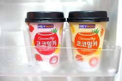 씨유 2+1 이벤트 코코밀키 맛나요 :)
